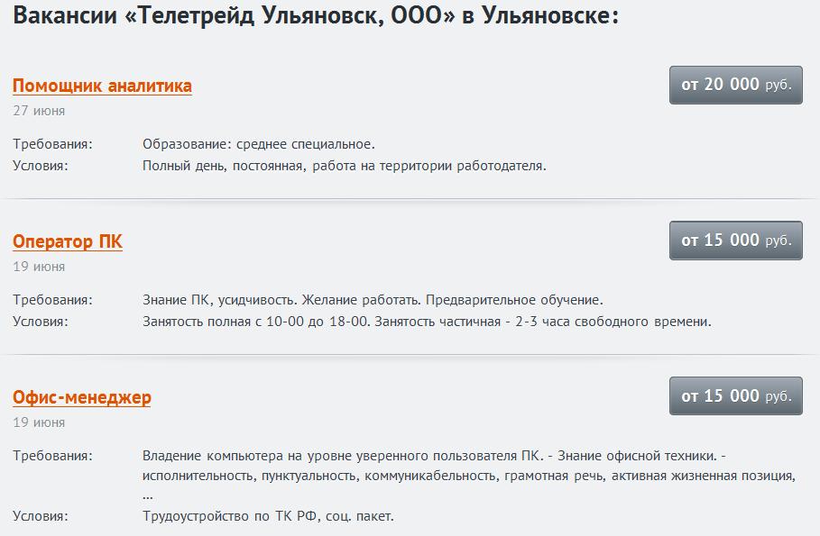 TT-ульяновск
