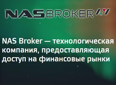 NASBROKER - работаем только на ввод средств