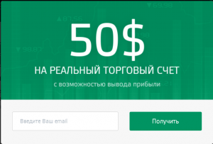 nas_broker_bonus