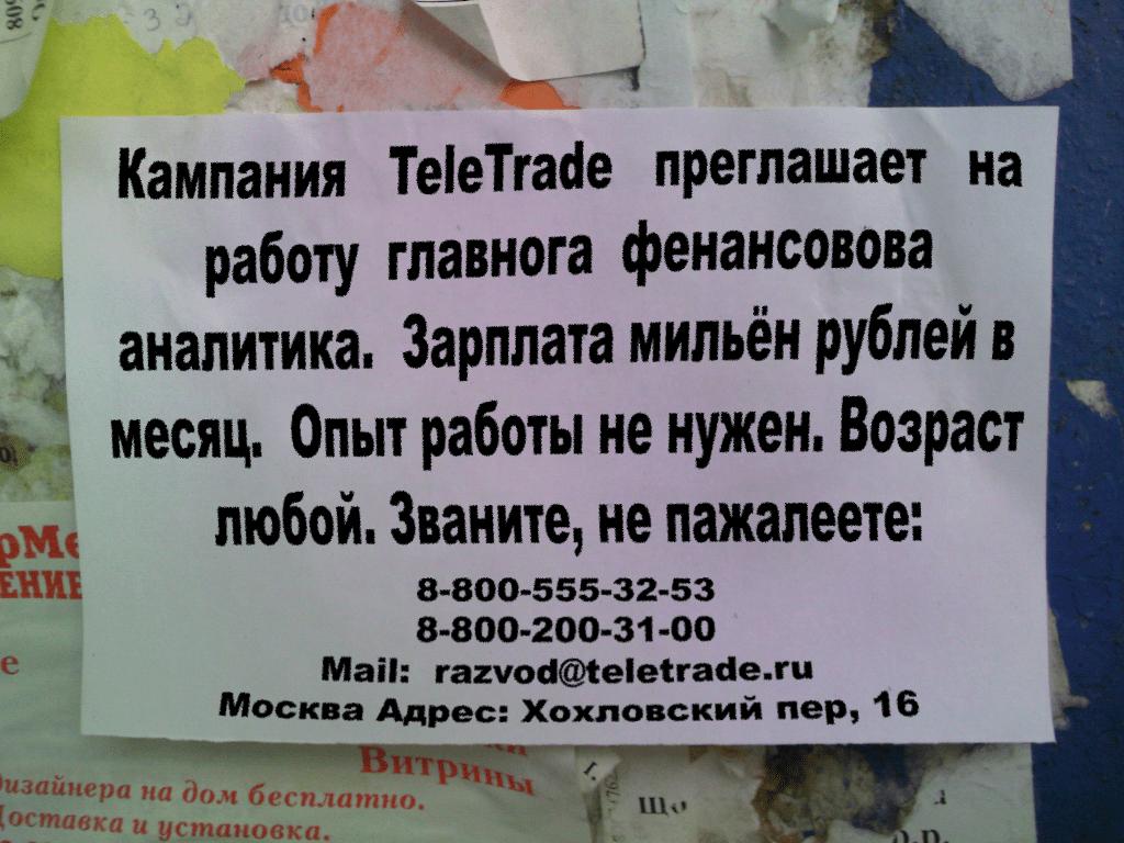 вакансии телетрейд