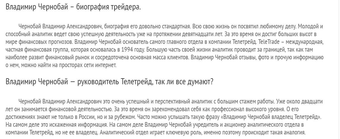 Владимир Чернобай, ТелеТрейд