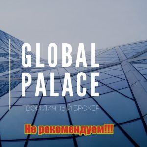 Global Palace развод, мошенники, лохотрон