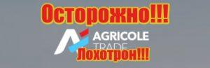 AgricoleTrade лохотрон