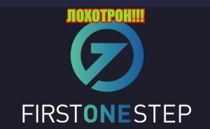 FirstOneStep лохотрон