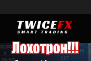 twicefx мошенники