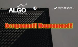 AlgoFX Trade лохотрон, мошенники