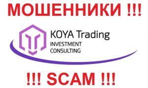 KOYA Trading аферисты, мошенники, жулики