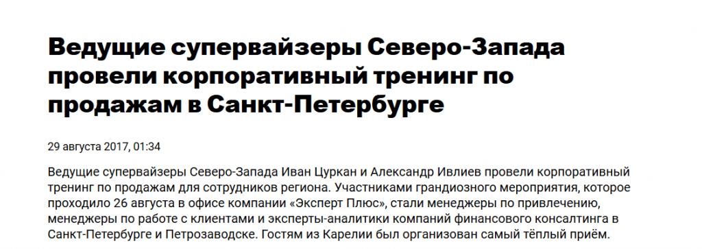 Ивлиев Александр Евгеньевич мошенник, аферист, развод