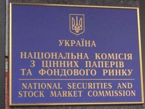 Национальная комиссия по ценным бумагам и фондовому рынку Украины