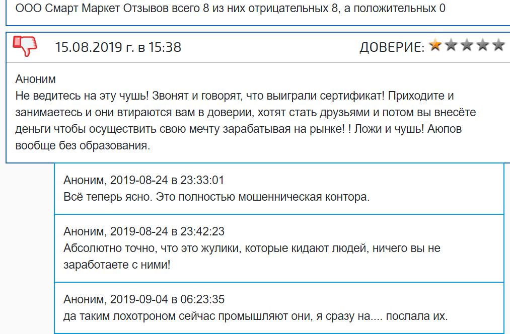 ООО Смарт Маркет, лохотрон, развод, мошенники