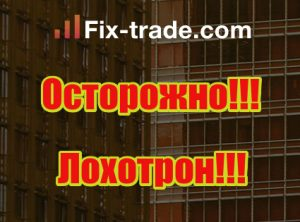 Fix-trade лохотрон, жулики, развод, мошенники