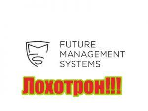 Future Management Systems развод, лохотрон, жулики, аферисты