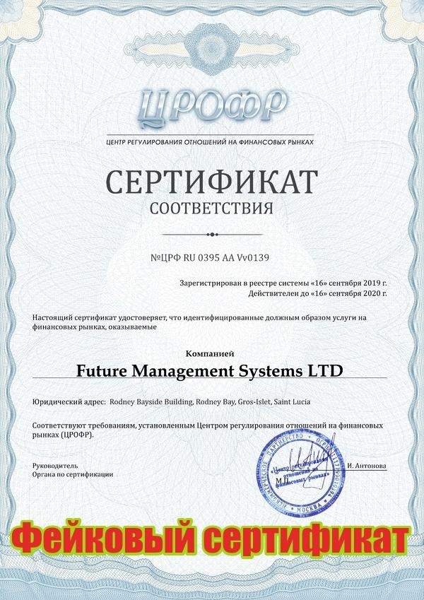 Future Management Systems аферисты, жулики, мошенники