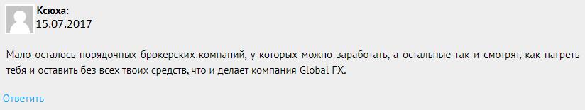 GlobalFinance мошенники, аферисты, жулики