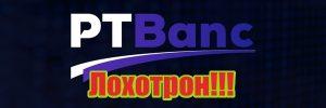 PTBanc.com мошенники, лохотрон, развод, аферисты