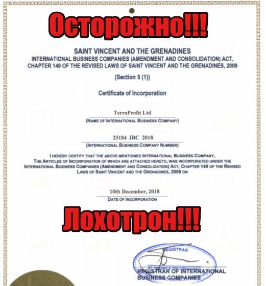TeraProfit Ltd, лохотрон, мошенники, аферисты, жулики