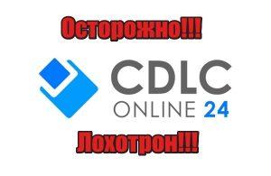 CDLCONLINE24 лохотрон, развод, мошенники, аферисты