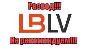 брокер LBLV развод, мошенники, аферисты, жулики