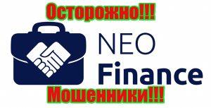 """""""Нео Финанс"""" аферисты, жулики, мошенники"""