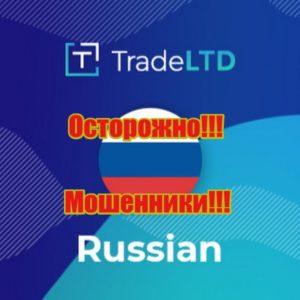 Trade Ltd мошенники, развод, жулики, обман, лохотрон