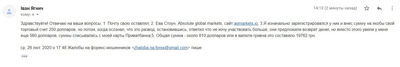 AGMarket отзывы