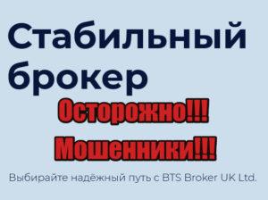 BTS Broker развод, мошенники, аферисты