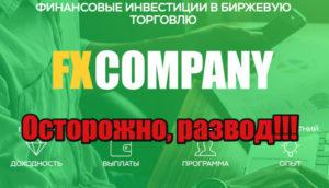 Fx-Company развод, мошенники, аферисты