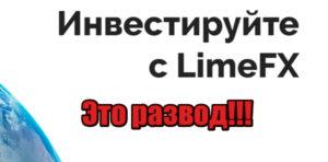 LimeFX