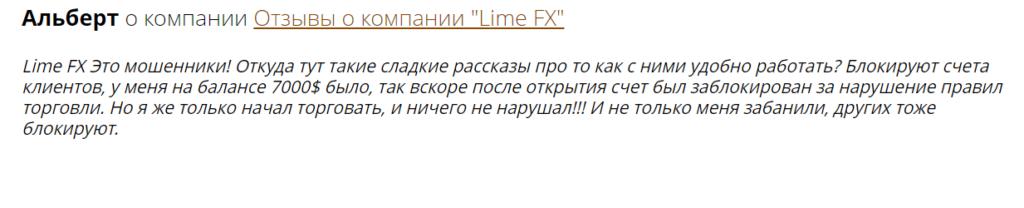 LimeFX отзывы