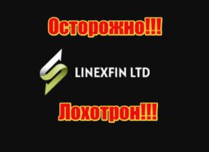 Linexfin развод, мошенник, аферисты