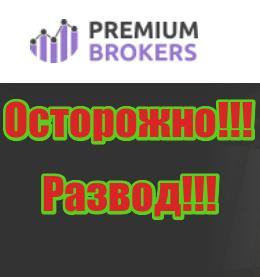 Premium Brokers мошенники, жулики, развод