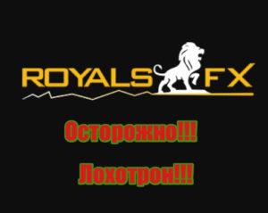 RoyalsFX мошенники, развод, лохотрон, жулики