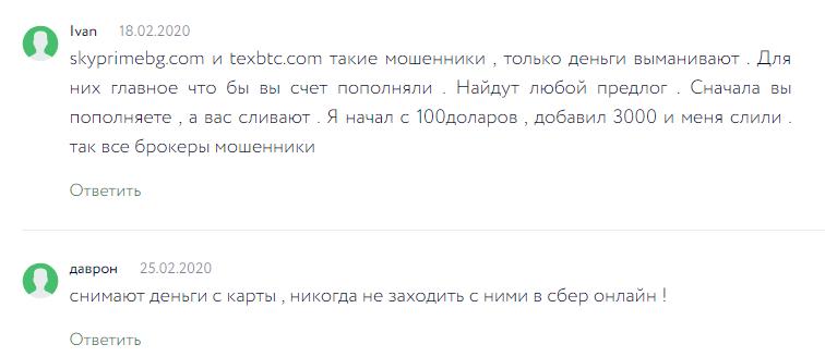 Skyprimebg отзывы
