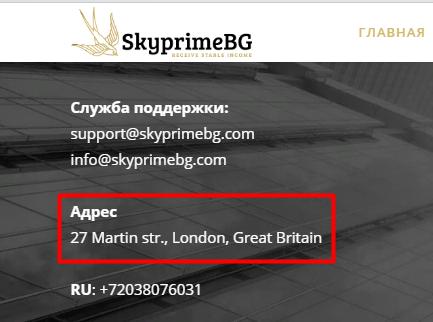 Skyprimebg мошенники, аферисты, жулики
