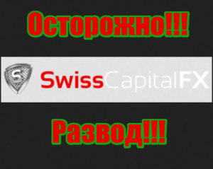 SwissCapitalFX развод, мошенники, аферисты