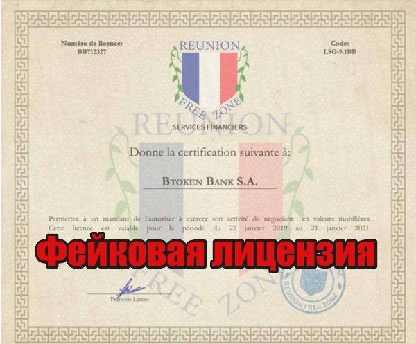 btokenbank лицензия