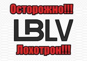 lblv лохотрон, жулики, аферисты
