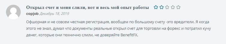 BenefitFX отзывы