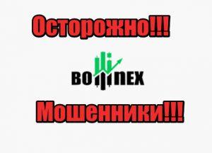 Bollinex жулики, мошенники, аферисты