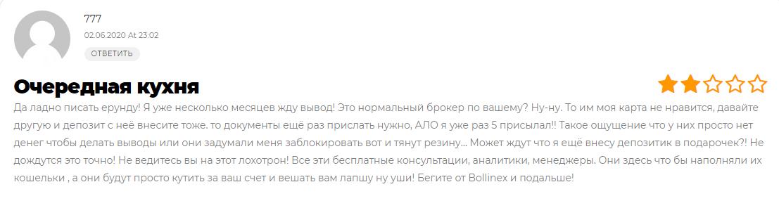 Bollinex отзывы
