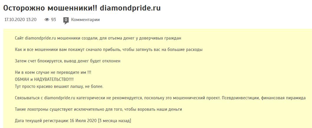 Diamond Pride отзывы