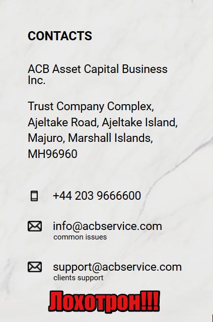 ACB Service мошенники, жулики, аферисты