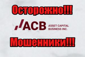 ACB Service мошенники, жулики, лохотрон