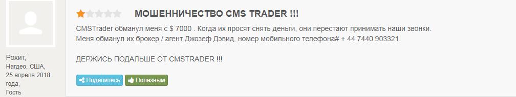 CMSTrader отзывы