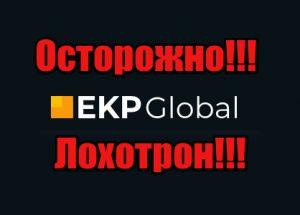 EKP Global мошенники, жулики, аферисты