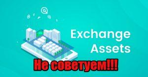 ExchangeAssets