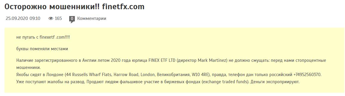 Finex ETF отзывы