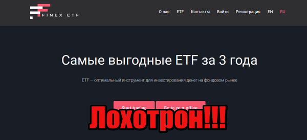 FineTfX.com мошенники, жулики, аферисты