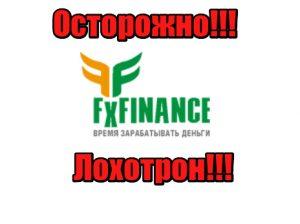 FxFinance мошенники, жулики, лохотрон