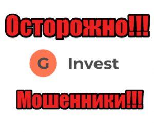 G Invest мошенники, жулики, аферисты